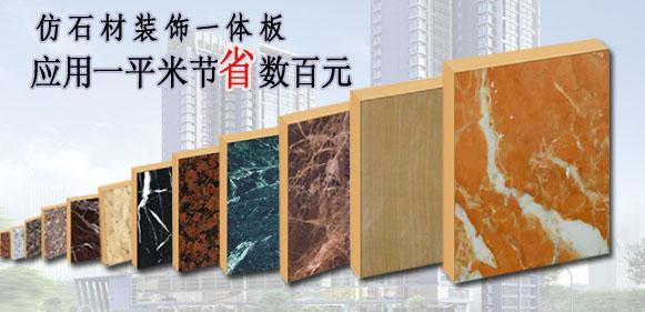 仿石材装饰保温板
