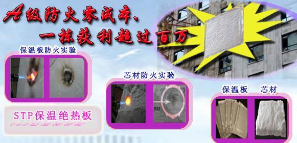 防火保温装饰板产品系列