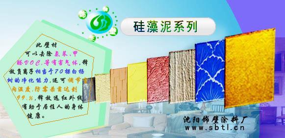 硅藻泥产品介绍