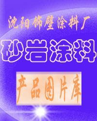 砂岩raybet官方网站图片
