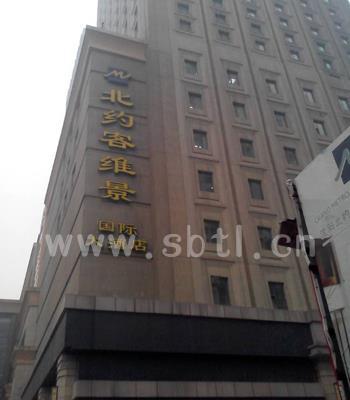raybet电竞竞猜app北约克酒店内墙乳胶漆工程