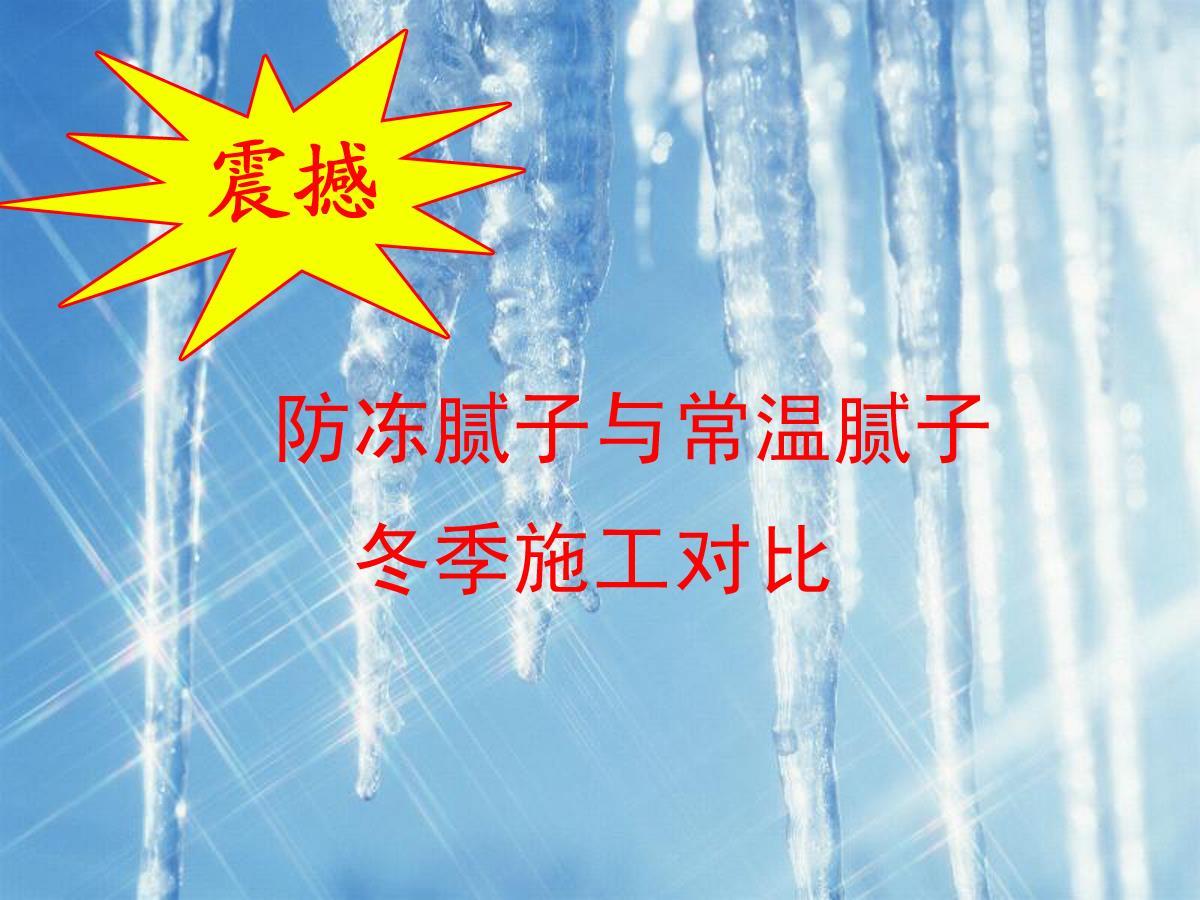 防冻腻子与常温腻子冬季施工对比
